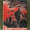 Paraquedistas1